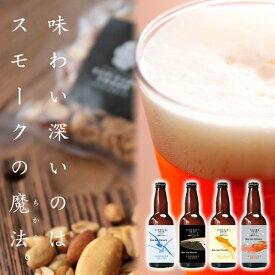 城崎温泉の地ビール クラフトビール 燻製ナッツ おつまみセット ギフト オンライン飲み会 家飲み【送料無料】
