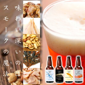 【ホワイトデー お返し】城崎温泉の地ビール クラフトビール4本&燻製5点 おつまみセット ギフト【送料無料】