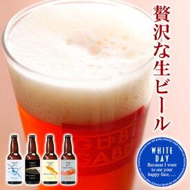 【ホワイトデー お返し】城崎温泉の地ビール クラフトビール 燻製ナッツ おつまみセット ギフト【送料無料】