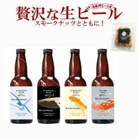 【バレンタイン】城崎温泉の地ビール クラフトビール 燻製ナッツ おつまみセット ギフト【送料無料】