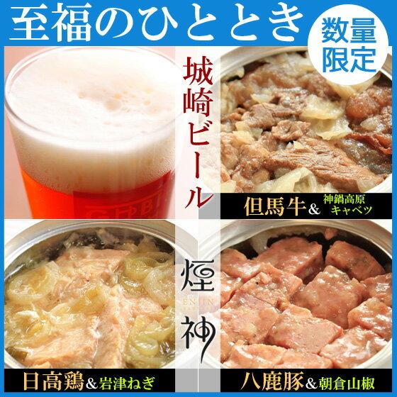【父の日】地ビール&燻製 おつまみセット ギフト【送料無料】