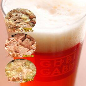 【お歳暮】地ビール&燻製 おつまみセット ギフト【送料無料】