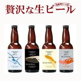城崎温泉の地ビール クラフトビール ギフトセット(330ml×20本)業務用 まとめ買い【送料無料】