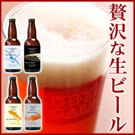 城崎温泉の地ビール クラフトビール ギフトセット(330ml×40本)業務用 まとめ買い【送料無料】