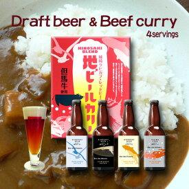 【バレンタイン】城崎温泉の地ビール&地ビールカリー ギフトセット【送料無料】