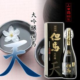 【母の日】日本酒ギフト 大吟醸 但馬「天」 720ml【此の友酒造】