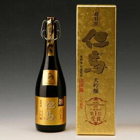 【母の日】日本酒ギフト 大吟醸 但馬 極上 720ml【此の友酒造】