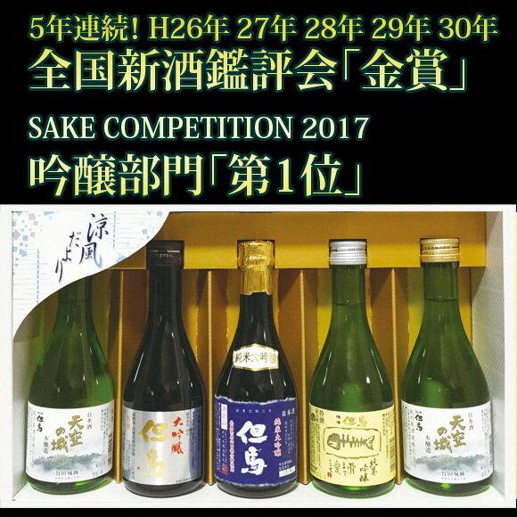 【バレンタイン】日本酒 飲み比べ ギフトセット【300ml×5本】
