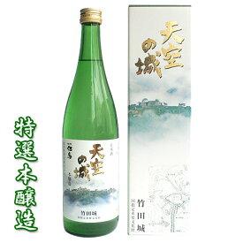 日本酒 本醸造「天空の城」竹田城跡 720ml