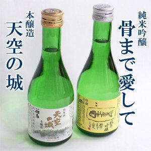 日本酒甚吉袋セット