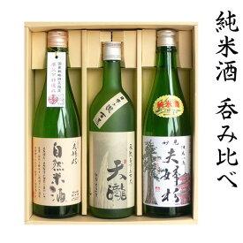【お中元】自然米酒&天瀧&夫婦杉 純米酒 お酒 日本酒 飲み比べセット【720ml×3本】