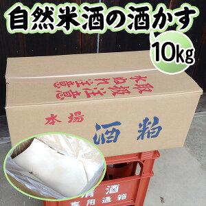 【酒粕】10kg 夫婦杉 自然米酒 秀明自然農法 山田錦 純米酒 八鹿酒造【送料無料】