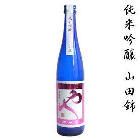 日本酒 純米吟醸 山田錦 「や」500ml