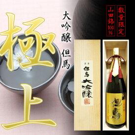 【母の日】日本酒ギフト 大吟醸 但馬 極上 1.8L 木箱入り【此の友酒造】