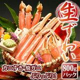 生ズワイガニハーフポーション800gカニしゃぶしゃぶ刺身カニ鍋焼きガニ【送料無料】