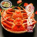 【お歳暮】カニ ズワイガニ ずわい蟹 姿 ボイル 800g×3匹(2.4kg)カニみそ 甲羅酒【送料無料】