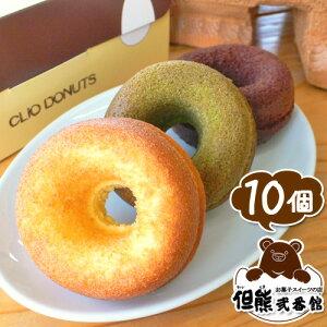 【ホワイトデー お返し】チョコ スイーツ ドーナツ 選べる10個【送料無料】