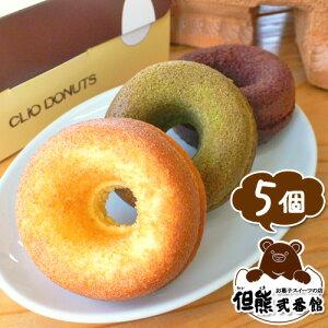 【お歳暮】スイーツ ドーナツ 選べる5個【送料無料】
