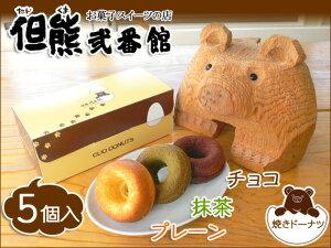 【送料無料】焼きドーナツ(10個)【5個入り×2箱】★但熊・弐番館