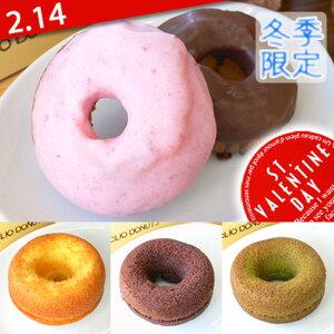 【バレンタイン】チョコ スイーツ ドーナツ 選べる10個【送料無料】