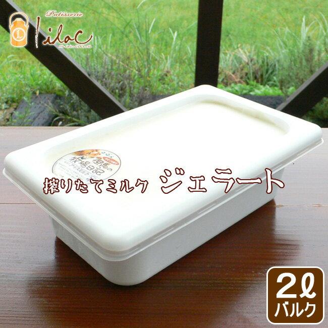 業務用アイスクリーム 濃厚ミルクジェラート(2リットル)