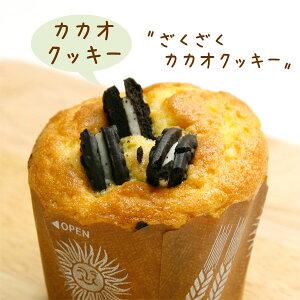 【ホワイトデー】お返しマフィンクッキーマシュマロスイーツプチギフト【2個】
