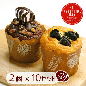 【バレンタイン】チョコ マフィン クッキー マシュマロ スイーツ プチギフト【2個×10+おまけ1セット】
