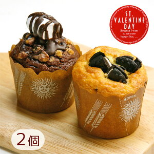 【バレンタイン】チョコマフィンクッキーマシュマロスイーツプチギフト【2個】