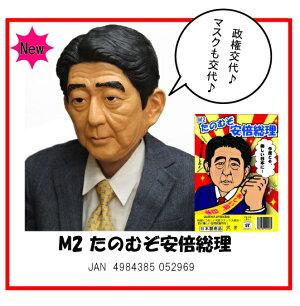 M2たのむぞ安倍総理【05P18Dec12】【21Dec12P】