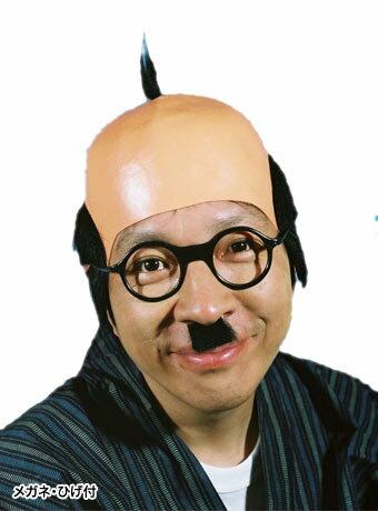 ハゲちゃびん ハゲ ひげ メガネ 仮装 変装パーティー かぶりもの かつら オガワスタジオ 和風かつら