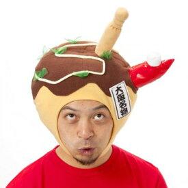 新!たこ焼きキャップ タコ焼き 帽子 かぶりもの コスプレ 仮装 おもしろキャップ イベント 舞台 大阪名物