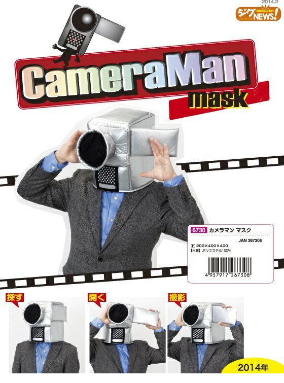 カメラマン マスク (CameraMan mask) 映画泥棒 マスク コスプレ おもしろキャップ 映画 イベント
