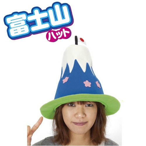富士山ハット 応援 鳴り物 ペイント かぶりもの 日本応援グッズ 和風コスチューム 富士山 帽子 フジヤマ 世界遺産 おもしろキャップ イベント