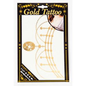 【メール便対応2個まで】ゴールド タトゥーシール 水転写シール Gold Tattoo