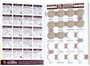 【1月末入荷予約】10万円貯まる本人生版〜幸せへと導く金言・名言〜
