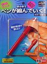 【メール便対応2個まで】パーティーグッズ 手品 マジック 小さくなるペン