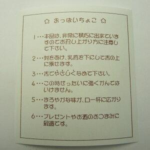 おっぱいちょこれーと[バレンタインデー・ホワイトデー]【28Jan13P】