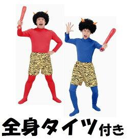 送料無料 DX赤鬼&DX青鬼スーツセット 2人組セット 鬼 仮装 節分 鬼 衣装