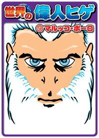 【メール便対応2個まで】世界の偉人ひげ マルッコ ポーロ