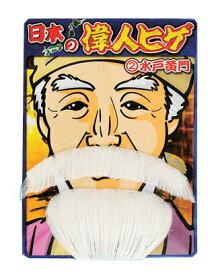【メール便対応2個まで】日本の偉人ひげ 水戸黄門