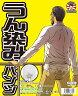 パーティーグッズ下須田部長うん染みパンツ宴会・仮装衣装・コスプレ【P14Nov15】