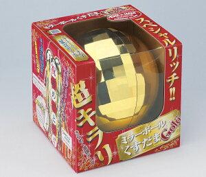 プレゼント付/ゴールデンミラーボールくす玉【RCP】【10P13Jun14】【16-Jun】【18-Jun】