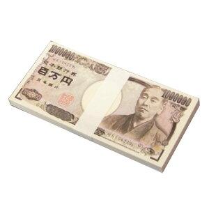 【メール便対応2個まで】百万円メモ帳 おもしろグッズ おもしろ雑貨