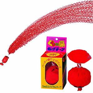 くもの巣投げテープ 赤 10個セット くもの巣投げテープ パーティー 盛り上げ