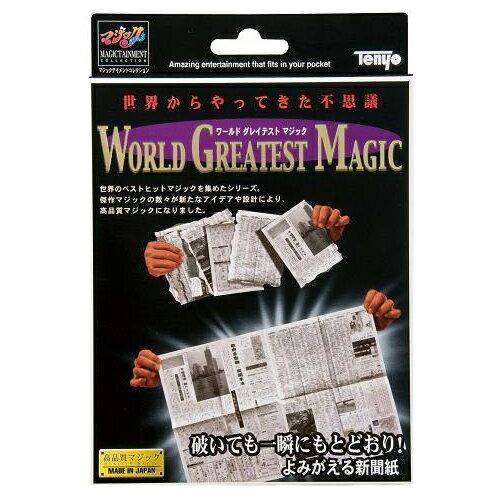 パーティーグッズ 手品 マジック よみがえる新聞紙 ワールドグレイテストマジック