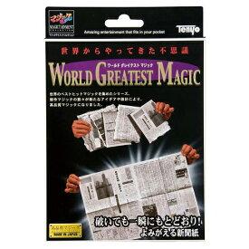 【メール便対応2個まで】パーティーグッズ 手品 マジック よみがえる新聞紙 ワールドグレイテストマジック