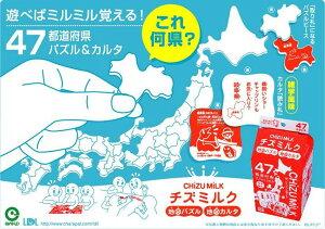 チズミルク【47都道府県が遊べばミルミル覚える!】