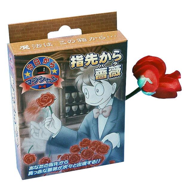 【メール便対応1個】パーティーグッズ 手品 マジック 指先から薔薇 今日からマジシャン