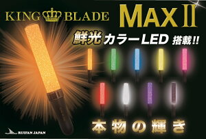 キングブレードマックスツーKingBladeMaxII全12色キンブレコンサート・ライブ・イベントペンライト