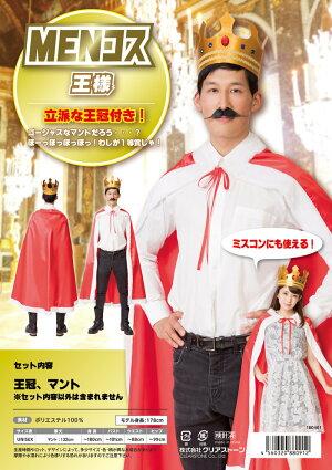 6月上旬入荷予約MENコス王様変身コスプレコスチュームメンズ仮装衣装男装
